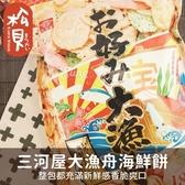 《松貝》三河屋大漁舟海鮮餅180g【4902733142599】aa62