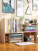 書桌上學生書架簡易桌面兒童置物架家用辦公簡約小型書柜宿舍收納