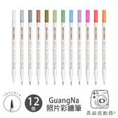 【 廣納 12色盒裝 金屬彩繪筆 毛筆 】 GuangNa Metallic Pen 水性 照片筆 菲林因斯特