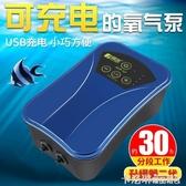 交直流兩用增氧泵靜音USB充電鋰電池戶外釣魚增氧氣泵便攜式氣泵 雙12