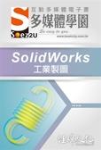 SOEZ2u 多媒體學園電子書:SolidWorks 工業製圖