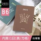 珠友官方獨賣 BC-50508 2021...