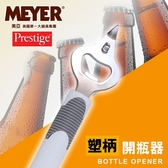 MEYER 美國美亞PRESTIGE經典系列開瓶器 54155