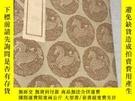二手書博民逛書店鄉約罕見塞語 (民國版)Y225686 尹畊 商務印書館