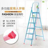 四步踏板爬梯室內人字梯子家用折疊加厚鋼管伸縮多功能扶樓梯 全館免運igo