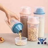 密封罐儲存罐食品級塑料收納盒雜糧儲物罐大容量【古怪舍】