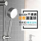 (當月特惠買一送一) 莫菲思 頂級SUS304不鏽鋼加壓密孔省水蓮蓬頭 花灑 沐浴