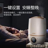 加濕器家用靜音臥室空調迷你小型空氣辦公室大容量凈化香薰機 爾碩數位3c
