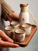 日式復古陶瓷酒具套裝白酒杯清酒杯酒瓶酒杯家用清酒酒壺一壺四杯酒杯酒 潮流衣舍