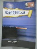 【書寶二手書T4/一般小說_OEX】藍色列車之謎(克莉絲蒂120誕辰紀念版)_于雷, 阿嘉莎.克莉絲蒂