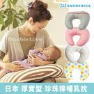 台灣總代理 日本Sandexica【母嬰兩用枕】厚實U型珍珠棉哺乳枕/寶寶學坐枕【FA0003】