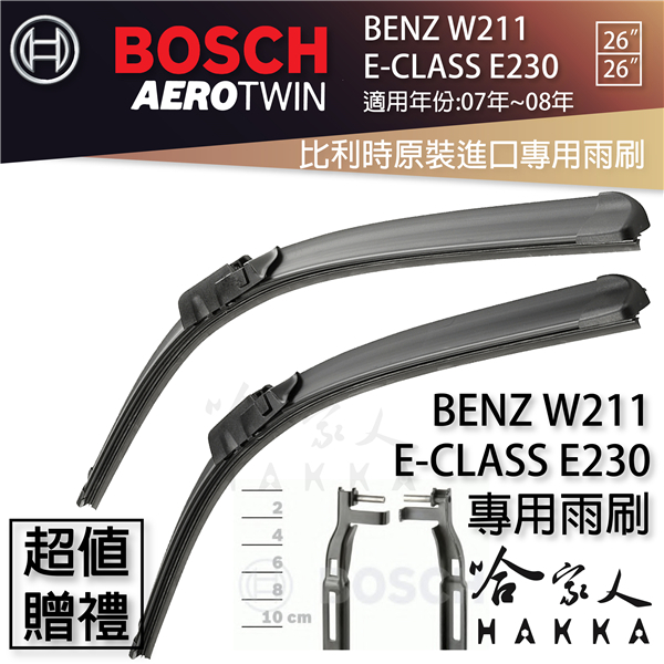 BOSCH BENZ W211 E-CLASS E230 07~08年 歐規 專用雨刷 免運贈潑水劑 26 26吋 兩入