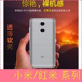 【萌萌噠】Xiaomi 小米5 6 紅米Note234 max 裸機柔軟輕薄款 全包透明矽膠軟殼 手機殼 手機套