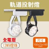 軌道投射燈 12W9燈珠 全電壓 LED軌道燈 一體成型 安裝便利 尺寸10X7.5X16公分 【奇亮科技】含稅