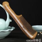 梳子綠檀木梳子檀香木脫發靜電天然防木頭桃木梳子長發男女士專用  COCO