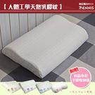 -人體工學天然乳膠枕