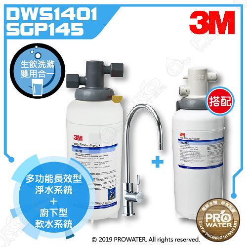 3M DWS1401 多功能長效型淨水系統+搭配SGP145櫥下型軟水系統/淨水器 搭配3M單溫鵝頸龍頭