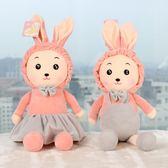 兔子毛絨玩具女生抱枕公仔小白兔玩偶可愛萌萌兔布娃娃睡覺抱女孩 米希美衣