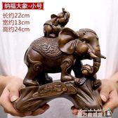 風水招財大象擺件酒柜辦公室擺設工藝開業禮品 igo魔方數碼館