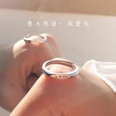 戒指 S925純銀情侶戒指男女一對刻字學生日韓百搭簡約活口幾何對戒指環 莎瓦迪卡