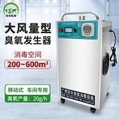 110V現貨 行動式臭氧發生器,車間殺菌臭氧消毒機,機場臭氧殺菌機 快速出貨