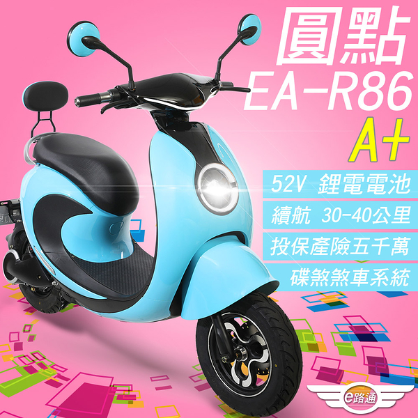 客約【e路通】EA-R86A+ 圓點 52V鋰電電池 500W LED燈 液晶儀表 電動車 (電動自行車)