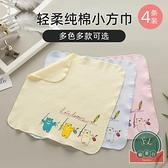4條裝 嬰兒口水手帕小方巾純棉手絹寶寶兒童超軟【聚可爱】