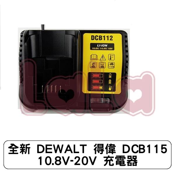 全新 DEWALT 得偉 DCB115 10.8V-20V 充電器