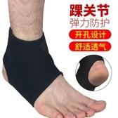 ×護踝×專業運動護踝套彈力調節加壓護腳腕襪籃球足球登山護具LF_HH011【狐狸跑跑】