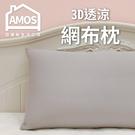 【PAC015】3D透涼網布枕 Amos