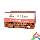 【昇橋】人康細粒包 LungCare 60包 - 西洋參+陳皮+黑棗