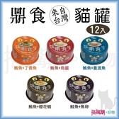 [現貨] 艾沛IPET 鼎食 貓罐 任選12入  85G【搭嘴購】