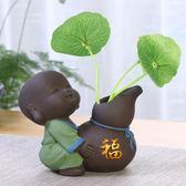 茶寵擺件精品紫砂小和尚水培創意花器陶瓷中式禪意茶道擺件