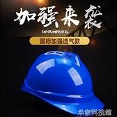 安全帽 工地安全帽建筑工程施工勞保防護頭盔領導監理帽中國鐵建專用帽 米家