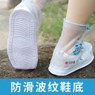 防雨鞋套 兒童男防水防滑女童學生下雨天塑料加厚雪地耐磨防護腳套【八折搶購】