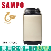 SAMPO聲寶17KG超震波變頻洗衣機ES-L17DV(Y1)含配送+安裝【愛買】