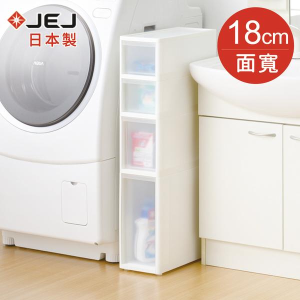 【日本JEJ】日本製 移動式抽屜隙縫櫃-18cm寬 (4層 側邊櫃 收納櫃 塑膠)