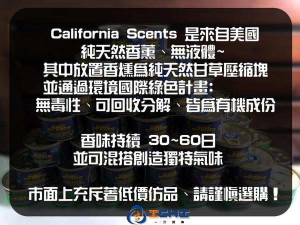【正品/現貨】(多種香味)【CALIFORNIA SCENTS】 加州淨香草 車用芳香劑 汽車香水 車用香水 汽車芳香