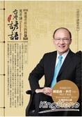 重溫老祖先的智慧:憲哥講台灣諺語