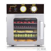 乾果機食物脫水風乾機家用不銹鋼小型水果蔬菜肉類食品烘乾機igo 3c優購