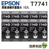 【10黑】EPSON T7741 T774100 原廠墨水 適用M105 M200 L655 L605 L1455