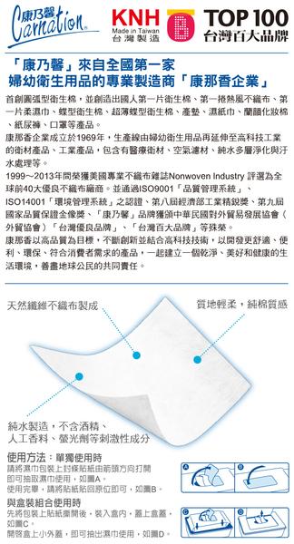 康乃馨寶寶潔膚濕巾超厚型80片(屈臣氏獨家)