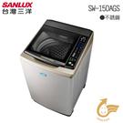 SANLUX台灣三洋 媽媽樂15kgDD直流變頻單槽洗衣機 SW-15DAGS 內外不銹鋼 原廠配送+基本定位安裝