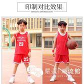 籃球服 夏季兒童套裝男女中小學生運動訓練球衣幼兒園表演服裝定制 韓風嚴選