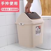 垃圾桶 飛達三和帶蓋搖蓋大號垃圾桶家用可手拎創意廚房廁所客廳臥室紙簍全館促銷