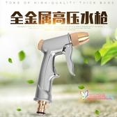 噴槍水管 洗車噴頭水槍高壓套裝刷車全銅洗車高壓金屬噴槍頭澆花園軟水管