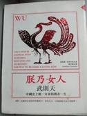 【書寶二手書T6/傳記_KFI】朕乃女人-武則天中國史上唯一女帝的傳奇一生_喬納森.克萊門茨