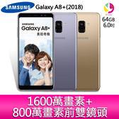 分期0利率 SAMSUNG Galaxy A8 PLUS(2018) 6吋 雙卡雙待 智慧手機