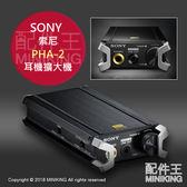 【配件王】日本代購 SONY PHA-2 耳機擴大機 耳擴 可連續撥放17小時 黑色