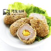 【阿家海鮮】嚴選蛋黃芋丸 (600g±5%/盒)